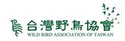 社團法人台灣野鳥協會