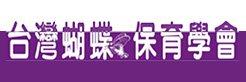 台灣蝴蝶保育學會