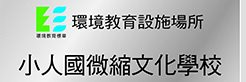 小人國微縮文化學校