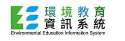 環境教育資訊系統