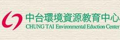 中台資源科技(股)公司環境資源教育中心