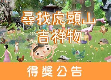 【得獎公告】虎頭山環境教育園區之吉祥物在哪裡?