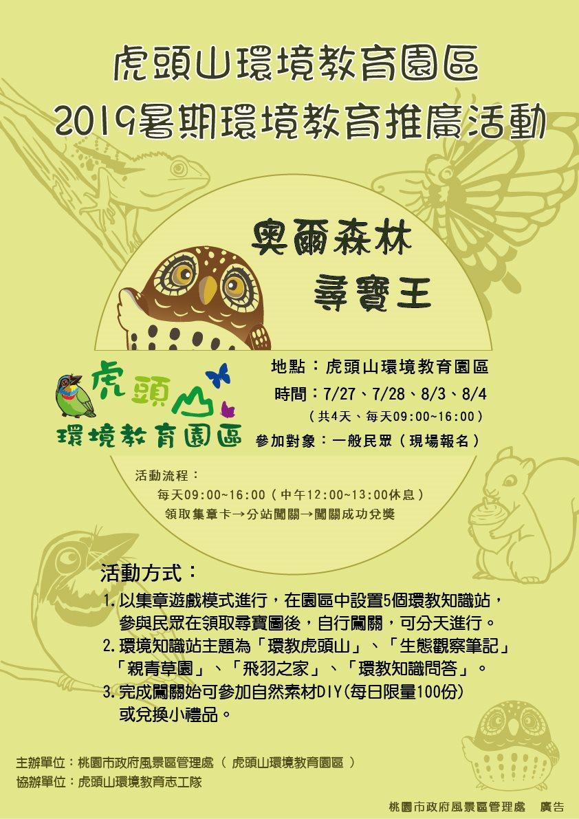2019暑期環境教育推廣活動 - 奧爾森林尋寶王